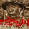 国产战争片《金刚川》公布阵容版海报 铭记燃魂历史