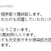 日本香川学生起诉政府游戏防沉迷条例 30日顺利开审