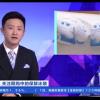厂家不回收,焚烧有污染 网购生鲜冰袋处理成难题