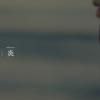 《鬼灭之刃》剧场版主题曲 LISA《炎》MV公开