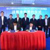 芯擎科技总部落户武汉 首款7nm车规级芯片明年流片