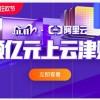 """阿里云""""上云狂欢节""""启幕:总计亿元补贴 拼团赢11111现金红包"""