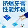 高露洁、Intel合力推联名牙膏盲盒福利:助力11代酷睿挤爆牙膏