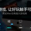 Mac也能玩LOL 腾讯云游戏不限量测试开启