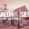 《彩虹六号:围攻》万圣节活动预告公开 画面有些沙雕
