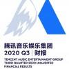 腾讯音乐Q3财报超预期 单季总营收75.8亿元创新高