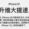 别骗自己,用上高通基带iPhone 12仍然信号差