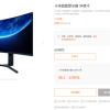 消息称小米显示器34寸带鱼屏将暂停销售:三星屏幕停止供应