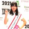2021日本少女小姐揭晓 13岁中学女生凭模仿半泽直树夺冠