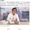 李国庆谈小米高管的不当言论:意思没错 要换个好听的