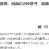 政府大棒出手 日本国税厅盯上黄牛网上转卖高额偷税