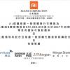 小米恢复交易下跌8%,同意以每股23.7港元配售10亿股股份