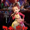 吉卜力新作《阿雅与魔女》最新预告公开 12月30日播出