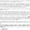 """小米发布澄清公告:配股价""""折让9.4%""""写成""""溢价9.4%"""""""