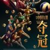 《夺冠》代表中国内地角逐奥斯卡