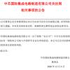 """中芯国际回应被美列入""""黑名单"""":正在评估影响"""