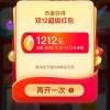 淘宝双12超级红包领取入口:每天最多领3次 最高1212元