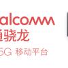 让35亿人用上5G 高通正式发布骁龙480:九个第一次