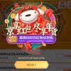 京东2021年货节红包开抢:每天3次 最高888元