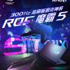 ROG魔霸5系列发布:超频版9 5900HX+RTX 3070王炸组合 11999元起