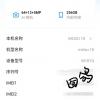 魅族18关键参数曝光:骁龙870旗舰芯领衔