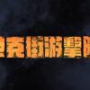 Netflix《贝克街游击队》公布正式前导预告 3月26日播出