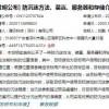 腾讯新专利公开:针对玩家位置的游戏防沉迷方法