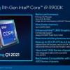 英特尔第11代Rocket Lake CPU在评测解禁前两周开放预购