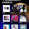 腾讯音乐宣布与华研国际音乐达成深度战略合作
