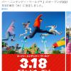 日本超级任天堂世界主题乐园将于3月18日正式开园