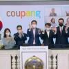今年迄今美股最大IPO:韩国电商巨头Coupang上市首日高开80%