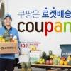 韩最大电商Coupang上市首日暴涨四成 市值一度破千亿美元