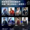 腾讯音乐与华纳续签长期战略协议 将共同成立全新音乐厂牌