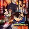 """《名侦探柯南:绯色的子弹》""""速度与激情""""版预告公布 4月17日上映"""