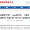 """三部委:互联网平台企业强迫实施""""二选一""""等问题必须严肃整治"""