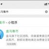 """盒马集市已入驻微信小程序 微信与淘宝""""互封""""多年或""""解冻""""?"""