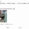 女车主上海车展站车顶维权 特斯拉员工怒了:记者手机被摔 衣服被撕