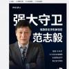 """范志毅成首位魅族安全手机体验官 此前曾吐槽手机""""智能""""到让人气愤"""