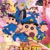 《蜡笔小新》新动画电影主题歌宣传片 4月23日上映