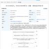 腾讯公开防剧透专利:可对社交平台内容进行剧透识别和屏蔽