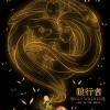 奥斯卡提名动画《狼行者》确认引进国内 档期待定
