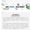 上海市消保委约谈美团、拼多多