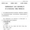 乐视网财务造假案22名被告被诉 涉及平安证券等多家中介机构