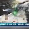 16岁熊孩子在自家后院用激光照射飞机被逮捕 专家回应