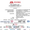 京东物流今起公开招股 预计5月28日上市交易