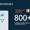 高通候任CEO安蒙公布市场数据:中国市场每秒出货5部5G手机