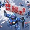 《机动战士高达:闪光的哈萨维》上映十日票房破十亿日元