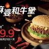 """9.9元!麦当劳""""麻婆和牛堡""""开售 豆瓣酱+牛肉汉堡"""