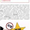 """上海启动""""饭圈""""乱象整治 指导B站、小红书、虎扑等清理有害信息"""