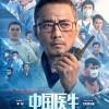 电影《中国医生》首曝预告+海报 定档7月9日